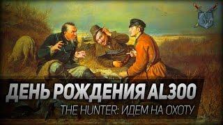 getlinkyoutube.com-The Hunter #5: День рождения AL300. Идем на охоту.