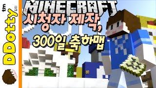 getlinkyoutube.com-추억의 무지개떡!? [300일 축하맵: 시청자 제작] - Celebrating 300 Days - 마인크래프트 Minecraft [도티]
