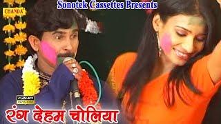 getlinkyoutube.com-Bhojpuri Hot Holi Mukabla - Rang Deham Choliya | Vijender Giri