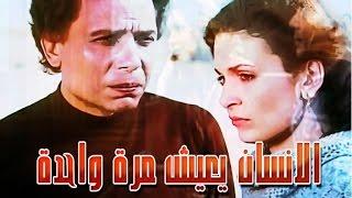 getlinkyoutube.com-الانسان يعيش مرة واحدة - El Ensan Yaeesh Marra Waheda