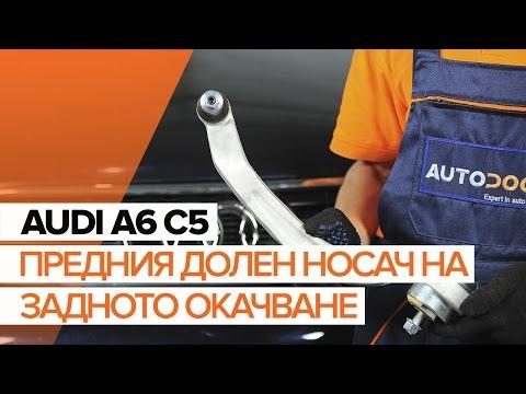 Как да сменим заден долен носач на задното окачване на AUDI A6 C5 (ИНСТРУКЦИЯ)