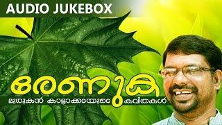 Malayalam Kavithakal | Renuka | Audio Jukebox | Murukan Kattakada  [ മുരുകന് കാട്ടാകട ]