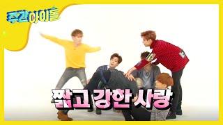 getlinkyoutube.com-주간아이돌 - (episode-220) Got7  Random play dance part 1