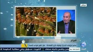 getlinkyoutube.com-محمد مدين خارج المعادلة...ما الذي سيتغير في الجزائر؟