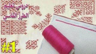 getlinkyoutube.com-تعليم الطرز الفاسي مع أم سعد عبد الله | الدرس الأول / Tarz Fassi
