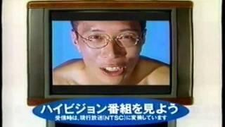 getlinkyoutube.com-サンヨー テレビ帝王 CM【所ジョージ】1992 三洋電機