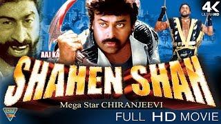 Aaj Ka Shahenshah Super Hit Hindi Full Movie || Chiranjeevi, Bhanu Priya || Eagle Hindi Movies