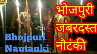 Bhojpuri Nautanki Desi stage Dance you have never seen like this | Shivam raj Prioductions width=