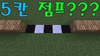 getlinkyoutube.com-5칸 점프를 할 수 있다고? (마인크래프트 연구실)