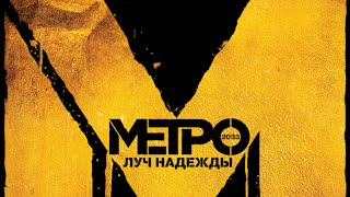 getlinkyoutube.com-Metro: Last Light [игрофильм]