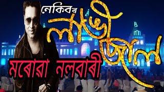 Langi Jaal ll Assames new song singer Nekib 2019 ll From Morowa,Nalbari llলাঙী জাল ll নেকিব