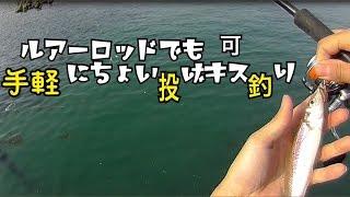 getlinkyoutube.com-ちょい投げキス釣り 砂浜で簡単に鱚釣り【釣りせんば】