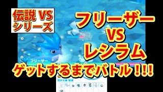 getlinkyoutube.com-【みんなのポケモンスクランブル】3DS フリーザー 対 レシラム