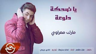 getlinkyoutube.com-Marc Maarawi - Ya Dehke Dallouaa 2017 // مارك معراوي -  يا ضحكة دلوعة