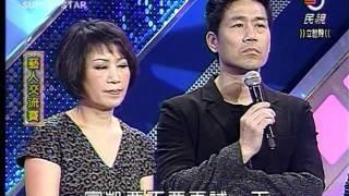 getlinkyoutube.com-明日之星20111126藝人交流賽(林淑蓉+羅時豐)