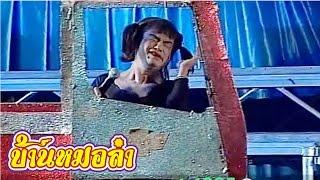 getlinkyoutube.com-บันทึกการแสดงสดจาก นครเวียงจันทน์ ตลก คณะเสียงอิสาน ชุดที่ 25