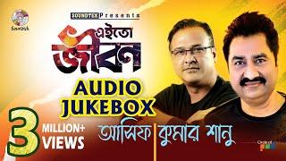 getlinkyoutube.com-Kumar Shanu, Asif - Eito Jibon