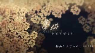 getlinkyoutube.com-[VnSharing][PV cover] Yume Sakura - Kagamine Len, Rin - Vocaloid vietsub