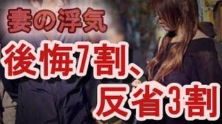 getlinkyoutube.com-【妻の浮気】後悔7割、反省3割、浮気バレしたアラサー妻