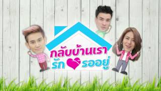 getlinkyoutube.com-กลับบ้านเรารักรออยู่ | 10 ธ.ค. 2559 | ทับทิม-อัญรินทร์ | HD