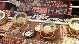 getlinkyoutube.com-UFOキャッチャーの旅 ディズニー懐中時計編