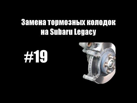 - Замена тормозных колодок на Subaru Legacy