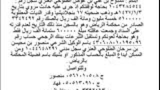 getlinkyoutube.com-ممدوح بن علي الطلوحي ينخى عنزة