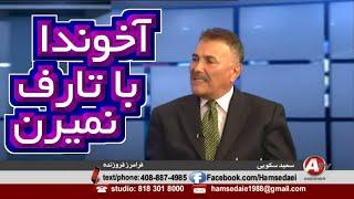 getlinkyoutube.com-Saeed Sakouee, فرامرز فروزنده ـ سعيد سکويي « رژيم اشغالگر در ايران »؛