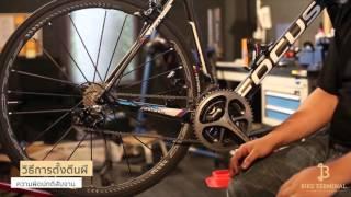 วิธีการตั้งตีนผี และความผิดปกติของสับจานจักรยาน - www.Bike-Terminal.com