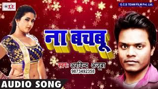 ऐसे जे ना बचबु | Arvind Ajuba | Na Bachabu | Bhojpuri Super Hit Song 2018 | TEAM FIM