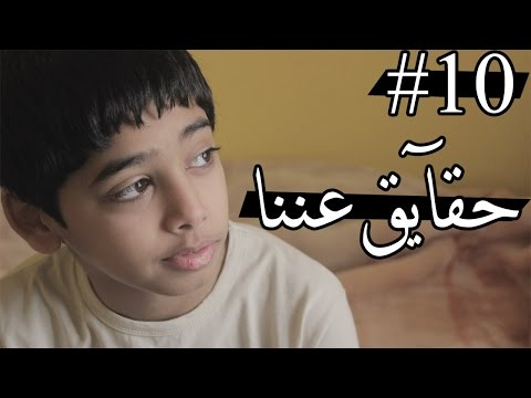 10 حقائق عني | zSHOWz ) Facts about me )