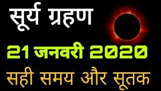 Surya Grahan 2019 || जानें कितने बजे होगा शुरू और कब लगेगा सूतक || Surya Grahan