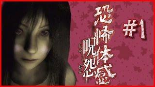 getlinkyoutube.com-[#1] 3人で『呪怨』やったら幽霊が可愛く見えてくる恐怖【まくのうちしょう×ツバ×417】