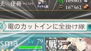 getlinkyoutube.com-【艦これ】電ちゃんと行く!艦隊これくしょん Part.76【ゆっくり実況】