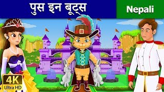 पूस  इन  बूट्स | Puss in Boots in Nepali | Nepali Story | Story in Nepali | Nepali Fairy Tales