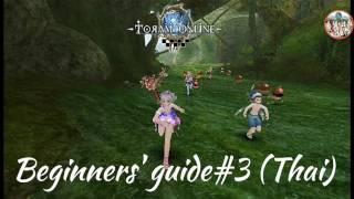 getlinkyoutube.com-[Toram Online]Beginners' guide#3 วิธีฟามของเก็บเวลเบื้องต้น 2 (จบ)