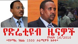 ETHIOPIA - የድሬቲዩብ ዜናዎች የካቲት 16/2010 - DireTube News