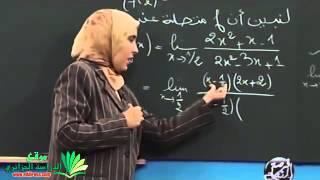 getlinkyoutube.com-رياضيات 1 : النهايات و الإستمرارية سنة 3 ثانوي