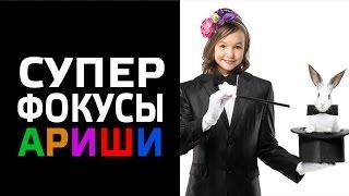 getlinkyoutube.com-МАГИЯ и ФОКУСЫ АРИШИ. Новая Рубрика. VLOG Арины Даниловой (Голос Дети)