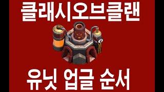 getlinkyoutube.com-클래시 오브 클랜(Clash of Clan) 유닛 업그레이드 순서 [qna] - COC Units Upgrade Order