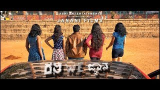 Rathi We Gnana    Kannada Short Film   HD