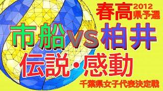 伝説の試合、 市立船橋vs柏井 見逃すな!
