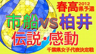 getlinkyoutube.com-伝説の試合、 市立船橋vs柏井 見逃すな!