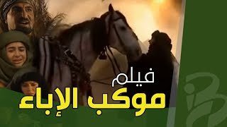 فيلم موكب الإباء | فيلم يحكي قصة سبايا الإمام الحسين