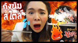 "getlinkyoutube.com-บะหมี่เผ็ดเกาหลี ""เผ็ด เสี่ยง ตาย""!! | BABYMOJIKO"