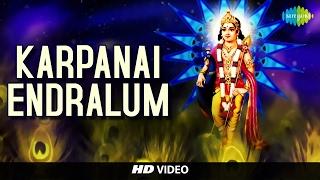 Karpanai Endralum | கற்பனை என்றாலும் | Tamil Devotional Video | T. M. Soundararajan | Murugan Songs