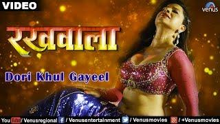 getlinkyoutube.com-Dori Khul Gayeel (Rakhwala)