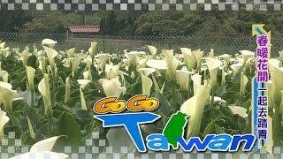 getlinkyoutube.com-[HD] GoGoTaiwan Ep197 春暖花開去踏青
