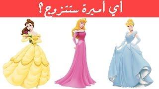 أي أميرة ستتزوج ؟ - أصعب لغز منطقي , أتحداك أن تجيب عليه !!