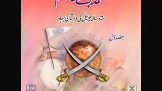 getlinkyoutube.com-Story of Muhammad Bin Qasim (RA)